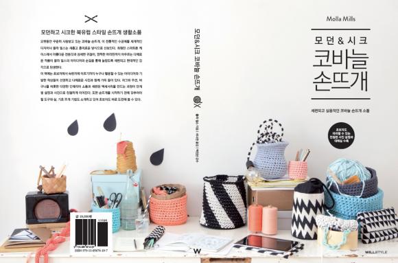 emon kustantama Virkkuri-kirja on nyt ilmestynyt myös Etelä-Koreassa. Sarjassa on ilmestynyt kolme kirjaa, joista ensimmäinen osa on julkaistu jo kahdeksalla eri kielellä.